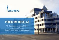Саратовский элеватор вакансии деловые линии элеватор